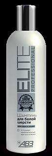 Элита elite professional шампунь для белой шерсти для собак и кошек.