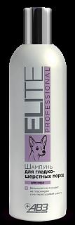 Элита elite professional шампунь для собак гладкошерстных пород.