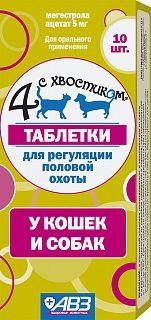 Четыре с хвостиком таблетки для собак и кошек