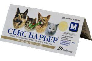 «секс барьер» таблетки для котов и кобелей