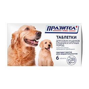 «празител» «празител плюс» для собаки щенков средних и крупных пород