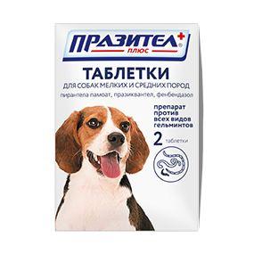 «празител» «празител плюс» для собакмелких и средних пород