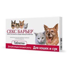 «секс барьер» таблетки для кошек и сук