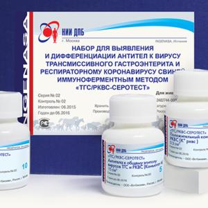 Набор для выявления и дифференциации антител к вирусу трансмиссивного гастроэнтерита и респираторному коронавирусу свиней иммуноферментным методом «тгс/рквс-серотест».