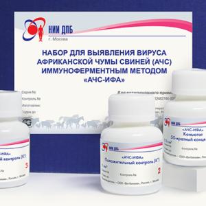 Набор для выявления вируса африканской чумы свиней (ачс) иммуноферментным методом «ачс-ифа»