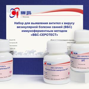 Набор для выявления антител к вирусу везикулярной болезни свиней (вбс) иммуноферментным методом «вбс-серотест»