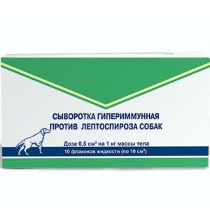 Сыворотка гипериммунная против лептоспироза собак