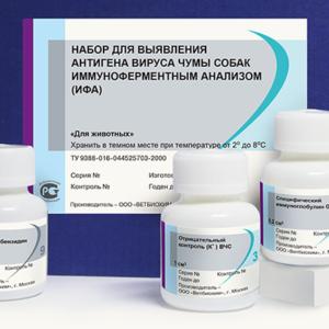 Набор для выявления антигена вируса чумы собак иммуноферментным анализом (ифа)