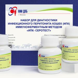 Набор для диагностики инфекционного перитонита кошек (ипк) иммуноферментным методом «ипк – серотест»