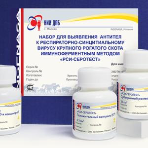 Набор для выявления антител к респираторно-синцитиальному вирусу крупного рогатого скота иммуноферментным методом «рси-серотест»