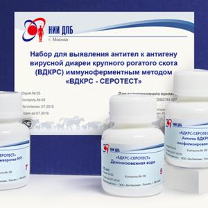набор для выявления антител к антигену вирусной диареи крупного рогатого скота (вдкрс) иммуноферментным методом «вдкрс-серотест»