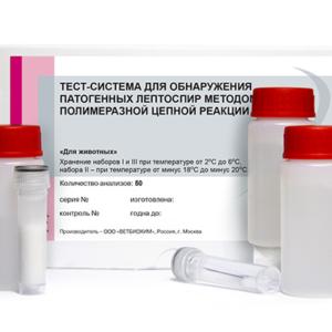 Тест-система для обнаружения патогенных лептоспир методом полимеразной цепной реакции