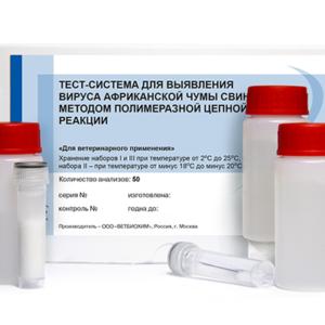 Тест-система для выявления вируса африканской чумы свиней методом полимеразной цепной реакции (пцр)