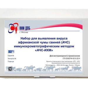 Набор для выявления вируса африканской чумы свиней (ачс) иммунохроматографическим методом «ачс-ихм»