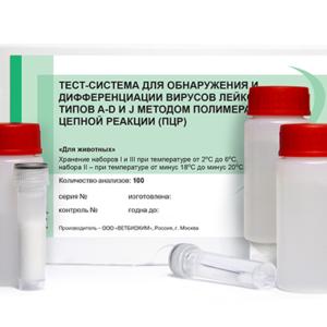 Тест-система для обнаружения и дифференциации вирусов лейкоза птиц типов a-d и j методом полимеразной цепной реакции (пцр)