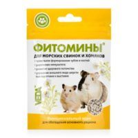 phytomins-guinea-pigs-hamsters-600x600-srgb