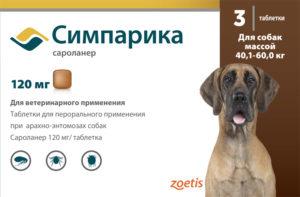 Симпарика 120 мг, таблетки для собак 40-60 кг